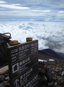 富士山9合5勺
